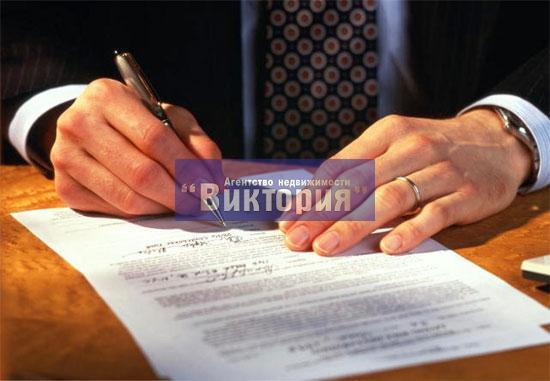 Основной Договор Купли Продажи Дома