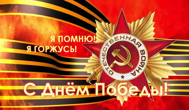 Бесплатная акция ко Дню Великой Победы!